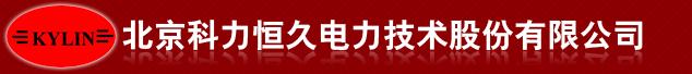 北京科力恒久电力技术股份有限公司
